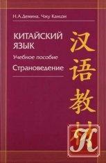 Книга Китайский язык. Страноведение