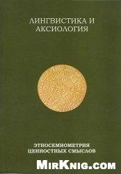 Книга Лингвистика и аксиология: этносемиометрия ценностных смыслов