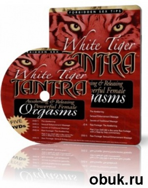 Книга Массаж. Тантра Белого Тигра (обучающее видео)