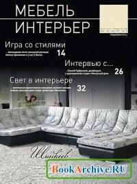 Мебель. Интерьер №6 (август 2012).