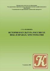 Книга История и культура России XX века в нравах: Хрестоматия