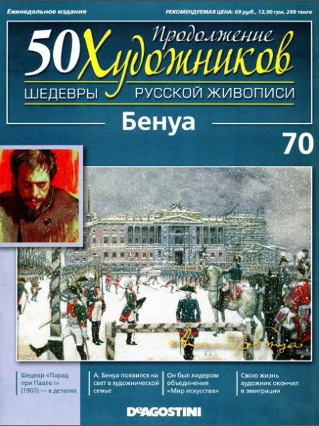 Книга Подшивка журналов: 50 художников. Шедевры русской живописи №№63-70 (2011)