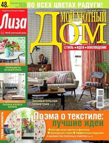 Книга Журнал:  Мой уютный дом №5 (май 2014)