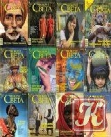 Журнал Годовой комплект  а «Вокруг света» 2009 г.