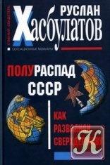 Книга Полураспад СССР. Как разваливали сверхдержаву