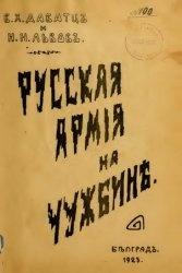 Книга Русская Армия на чужбине