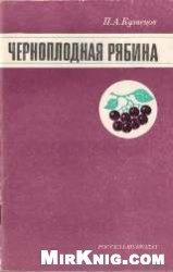 Книга Черноплодная рябина