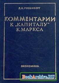 Книга Комментарии к