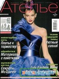 Журнал Ателье №12 2011.