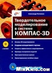 Книга Твердотельное моделирование в системе КОМПАС-3D