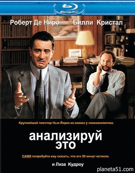 Анализируй это / Analyze This (1999/BDRip/HDRip)