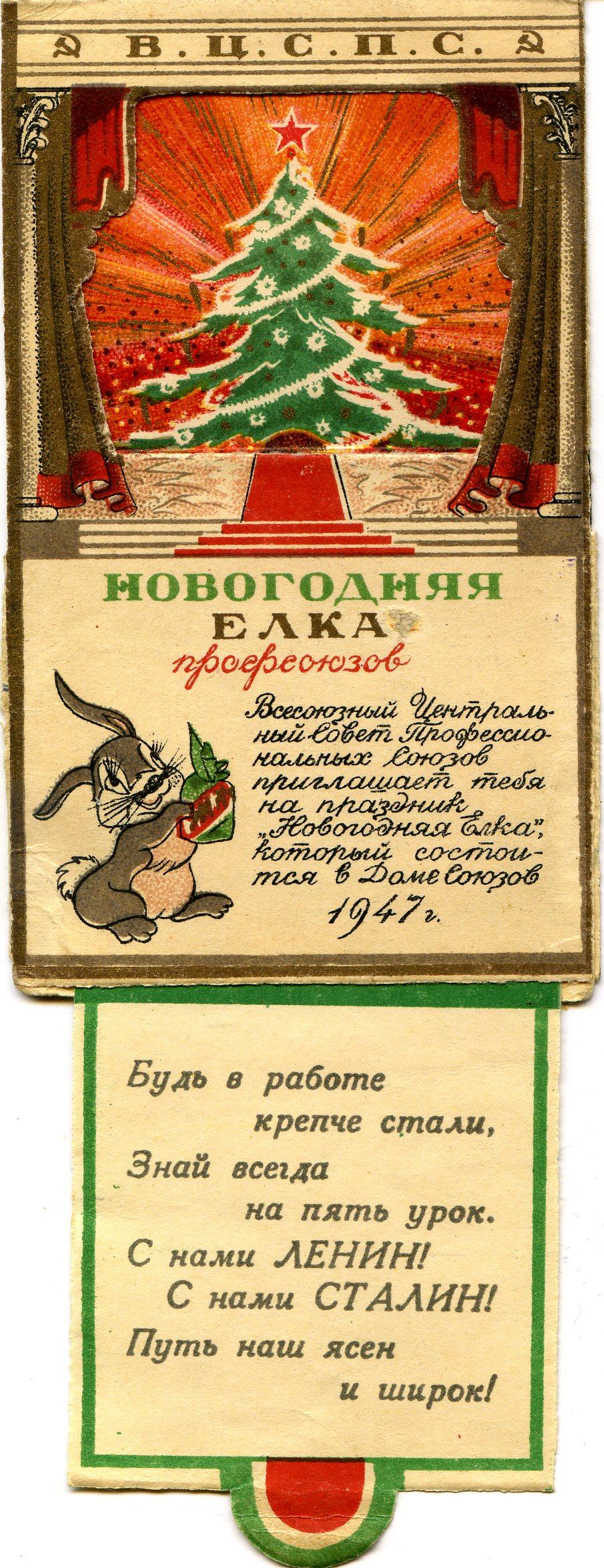 ВЦСПС 1947003.jpg