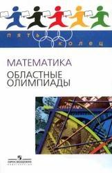 Книга Математика, Областные олимпиады, 8-11 класс, Агаханов Н.X., Богданов И.И., Кожевников П.А., 2010