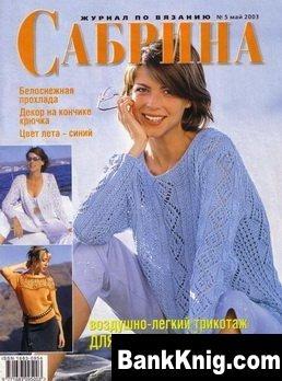 Журнал Сабрина №5 2003