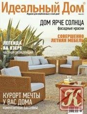 Журнал Книга Идеальный дом № 6 июнь 2015
