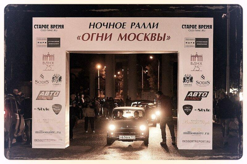 Лето. ВДНХ. Ралли Огни Москвы. 30.08.14.36..jpg