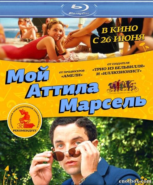 Мой Аттила Марсель / Attila Marcel (2013/BDRip/HDRip)