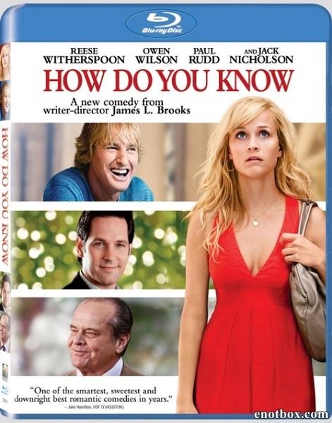 Как знать... / How Do You Know? (2010/BDRip/HDRip)
