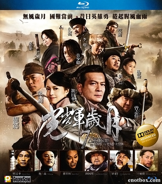 7 убийц / 7 Assassins (2013/BDRip/HDRip)
