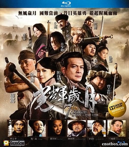 7 убийц / 7 Assassins (2013/BDRip/HDRip)