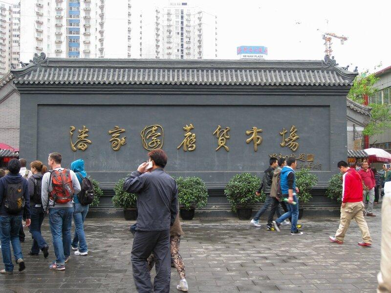 рынок Паньцзяюань, Пекин