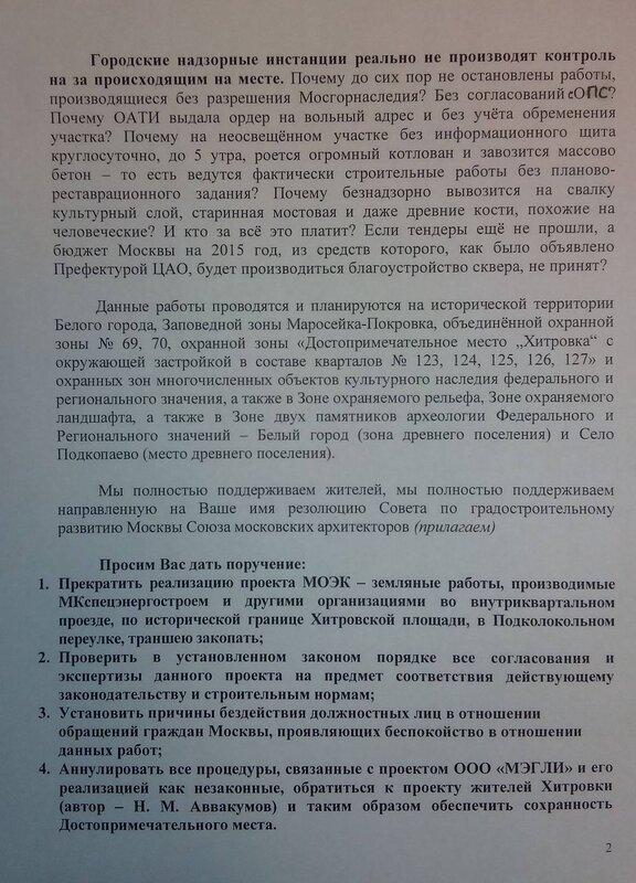 Письмо МГО ВООПИиК С.С. Собянину по Хитровской площади. Стр. 2