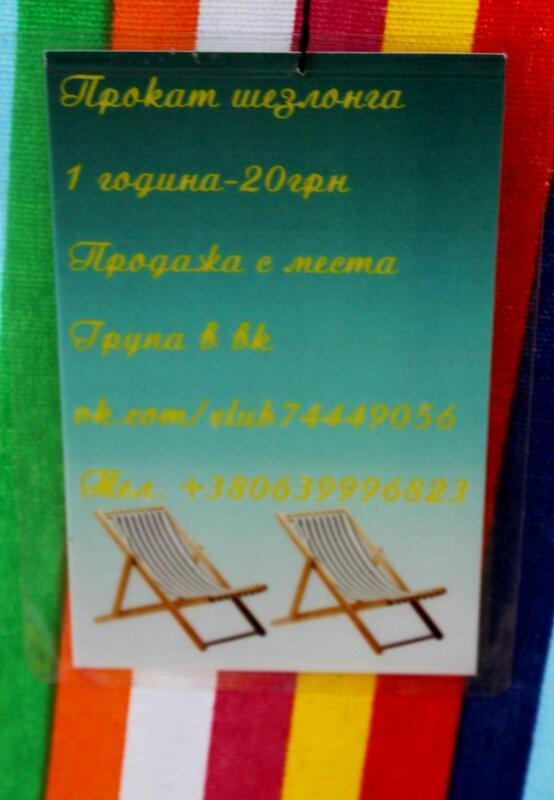 Прокат шезлонга в парке Шевченко