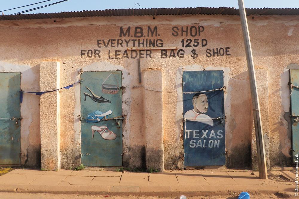 Гамбия, Банжул