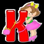 алфавит для девочек