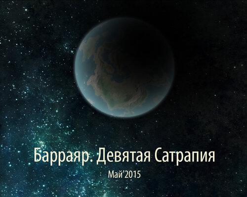 Барраяр. Девятая Сатрапия