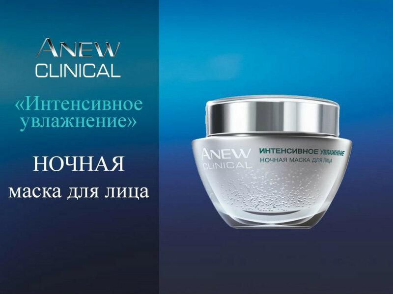 Anew Clinical ночная маска для лица «Интенсивное Увлажнение»