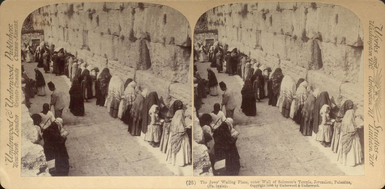 Иерусалим. Стена плача. 1896