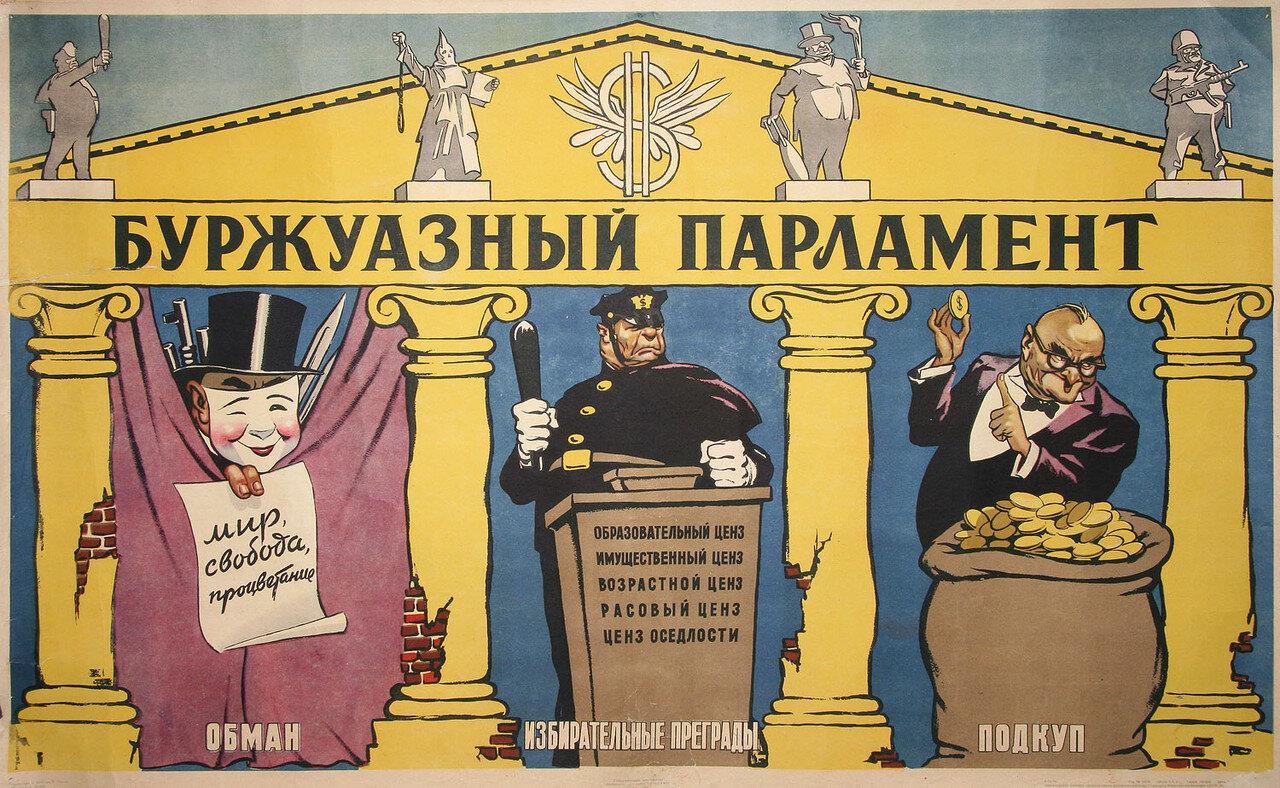 Плакат «Буржуазный парламент». Художники В.Брискин, К.Иванов. Тираж 100 000.1954