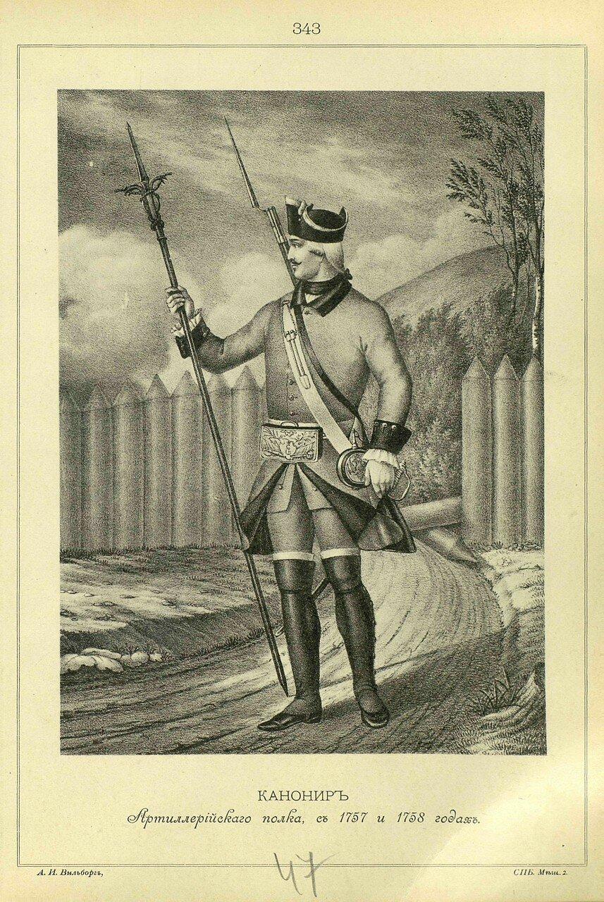 343. КАНОНИР Артиллерийского полка, в 1757 и 1758 годах.