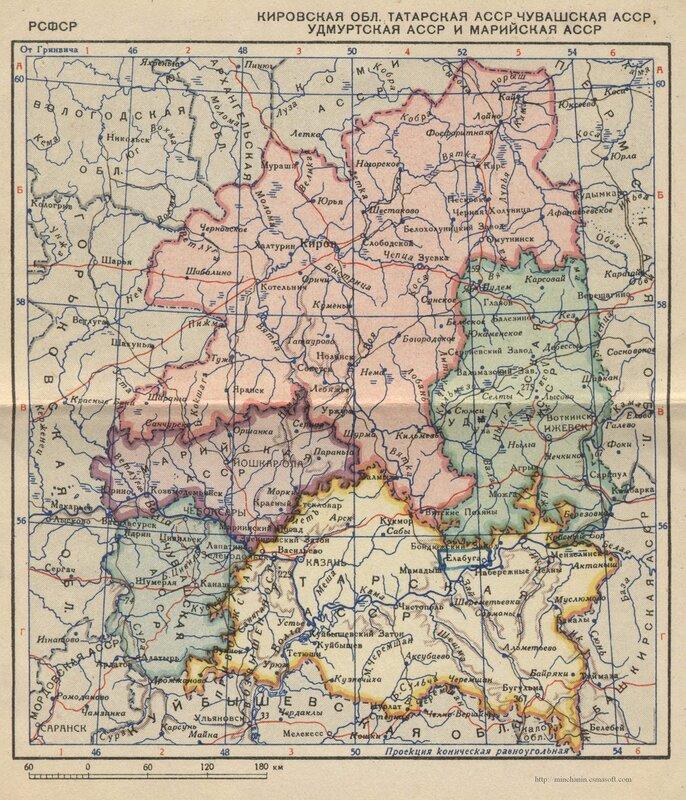 Кировская область, Татарская АССР, Чувашская АССР, Удмуртская АССР и Марийская АССР