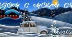 http://img-fotki.yandex.ru/get/6828/105938894.0/0_e1626_998451ff_S.jpg