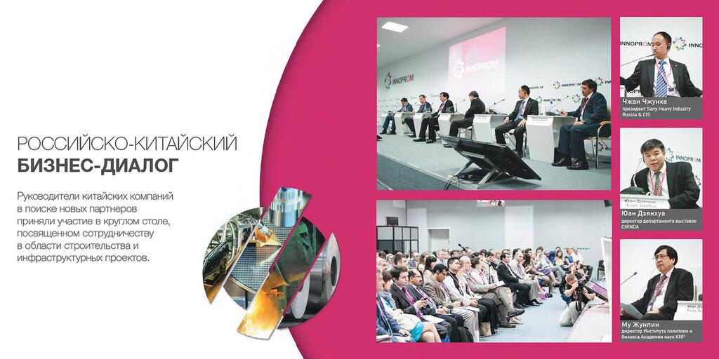 Презентация ИННОПРОМ-2014