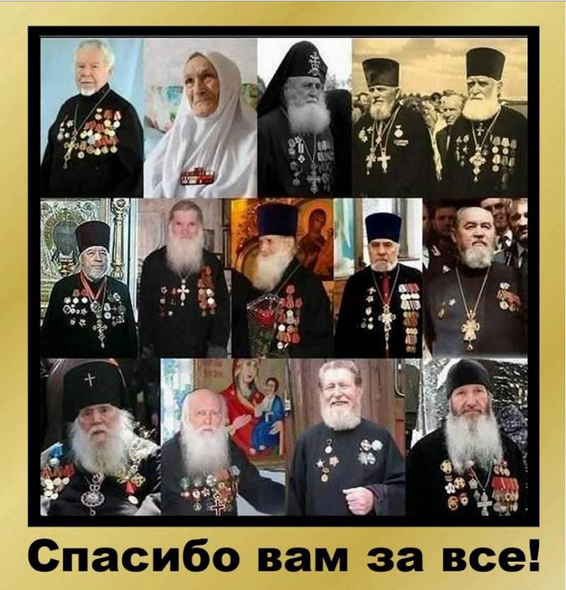 Священники - герои Великой отечественной войны