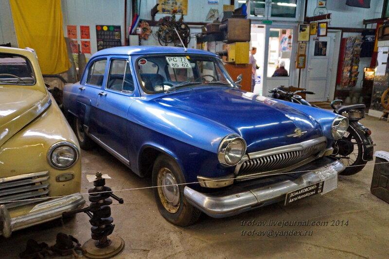 ГАЗ-21Р Волга, 1969 г. Ломаковский музей старинных автомобилей и мотоциклов, Москва