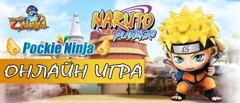Некоторые игры для компьютера с героями аниме Наруто