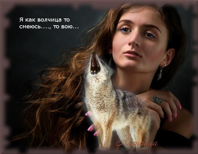 волчица, Алтайна.jpg