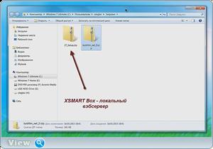 Локальный веб сервер xsmart box