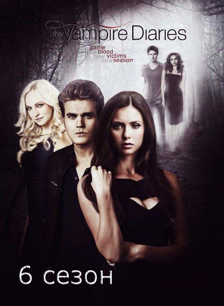 �������� ������� / The Vampire Diaries (6 �����/2014/WEB-DLRip/HDTVRip)