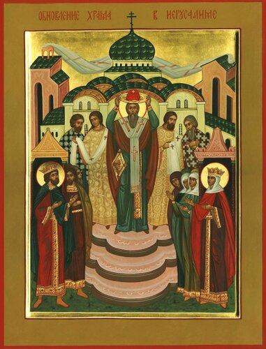Память обновления храма Воскресения Христова в Иерусалиме (Воскресение словущее)
