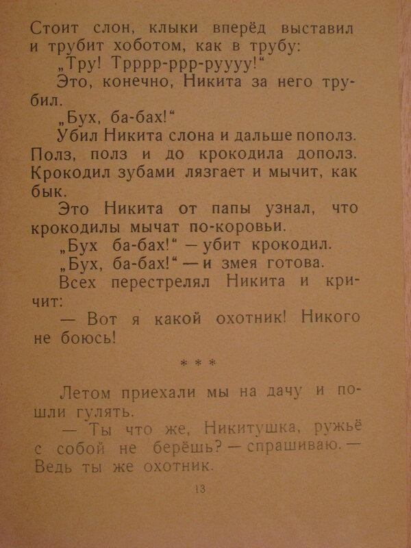 Е. Чарушин Никита И Его Друзья