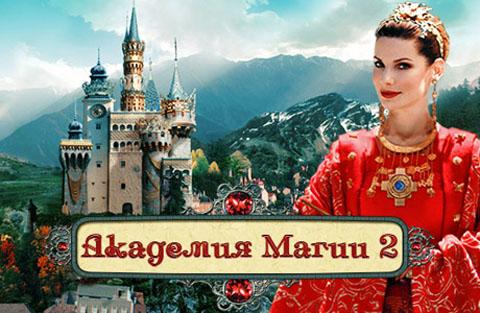 Академия Магии 2
