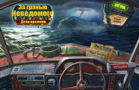 За гранью неведомого: Дело времени. Коллекционное Издание | Beyond the Unknown: A Matter of Time CE (Rus)
