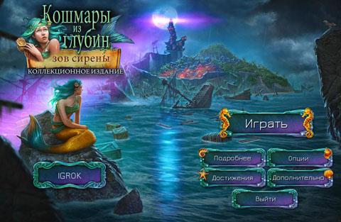 Кошмары из глубин 2: Зов сирены. Коллекционное издание | Nightmares from the Deep 2: The Siren's Call CE (Rus)