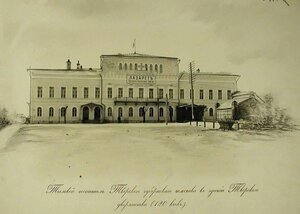 Вид здания тылового госпиталя Тверского губернского земства ( на 120 мест),открытого в здании Тверского дворянства