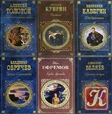 Книга Книга Русская классика - 76 томов